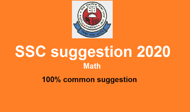 SSC suggestion 2020 math 100 common