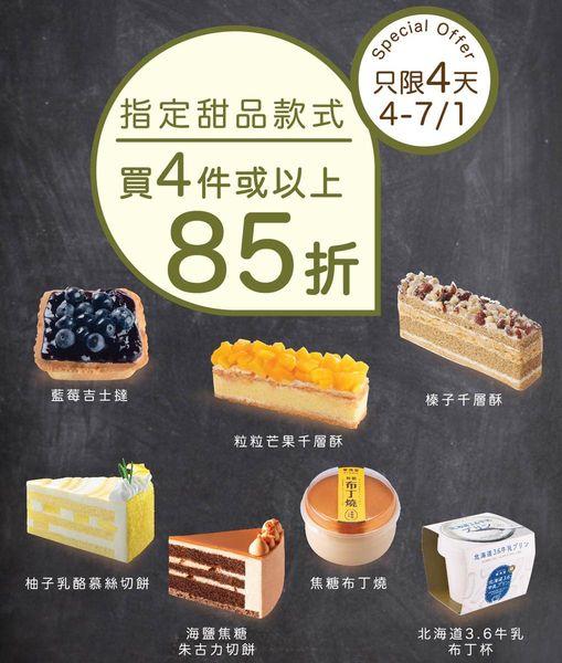 東海堂: 任選4件甜品85折優惠 至1月7日