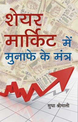 शेयर मार्केट गाइड - Hindi Book