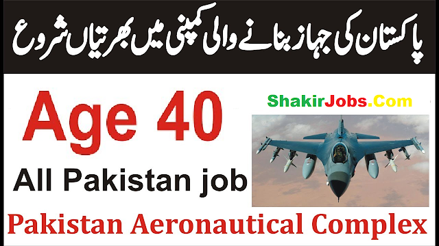 pakistan aeronautical complex,jobs in pakistan,pakistan aeronautical complex jobs,pakistan aeronautical complex kamra,pakistan aeronautical complex test pattern,pakistan aeronautical complex (business operation),jobs in pakistan air force,pakistan,new jobs in pac kamra,latest jobs in pakistan,latest jobs in pac kamra,pakistan jobs,job in pac pakistan aeronautical complex kamra