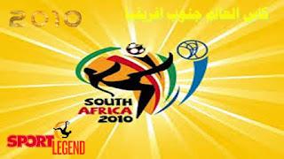 العالم,جنوب,كأس,افريقيا,أفريقيا,كاس العالم 2010,جنوب أفريقيا,كاس العالم,العاج,south africa 2010,هولندا 2010,world cup 2010,2010 fifa world cup,2010 world cup goals,كاس العالم2010,2010 fifa world cup song,best 2010 world cup goals,جنون المعلقين,2010 fifa world cup (sports league championship event),المانيا,مباريات,أسبانيا,×أسبانيا,أسبانيا×الهوندوراس,هولندا×اليابان,لكأس,حنوب,فرنسا,كوريا,ايطاليا,اسبانيا,المكسيك,البرتغال,البرازيل×ساحل