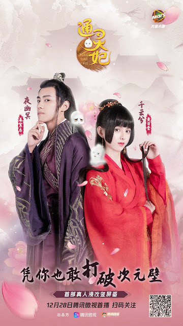 Psychic Princess (Tong Ling Fei) Live-Action