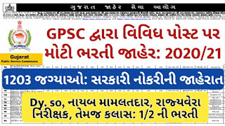 GPSC Recruitment 2021: Class 1-2, Nayab Mamlatdar, Dy. SP, Account Officer & Others