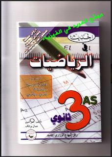تحميل كتاب الحديث في الرياضيات pdf ثالثة ثانوي الجزائر ، Modern in Mathematics 3 secondary