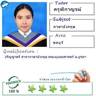 ครูพี่กาญจน์ (ID : 13854) สอนวิชาภาษาอังกฤษ ที่ชลบุรี