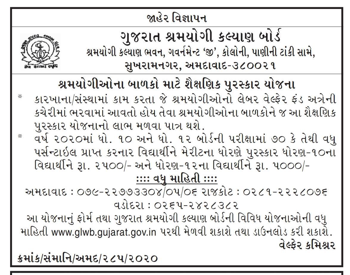 Gujarat Labour Welfare Board