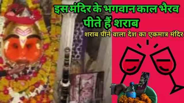 काल भैरव मंदिर में भोग के रूप में चढ़ाई जाति है शराब