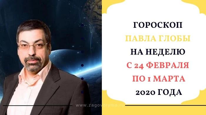 Гороскоп Павла Глобы на неделю с 24 февраля по 1 марта 2020 года