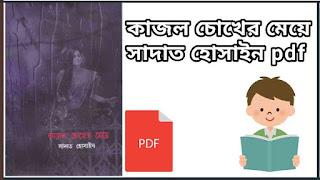 কাজল চোখের মেয়ে সাদাত হোসাইন pdf