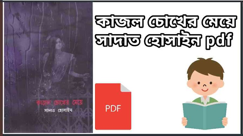 কাজল চোখের মেয়ে  সাদাত হোসাইন pdf download