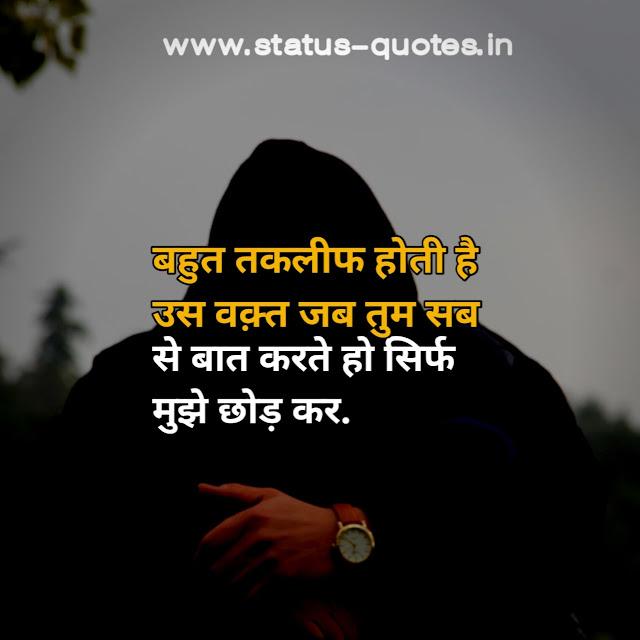 Sad Status In Hindi | Sad Quotes In Hindi | Sad Shayari In Hindiदिल को कागज समझ रखा है क्या..  आते हो,जलाते हो,चले जाते हो