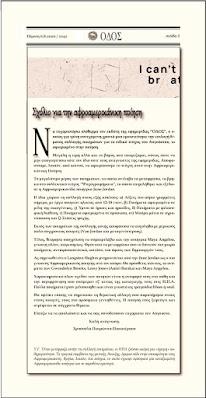 ΟΔΟΣ: εφημερίδα της Καστοριάς | I can't breathe | Χ. Πατρώνου