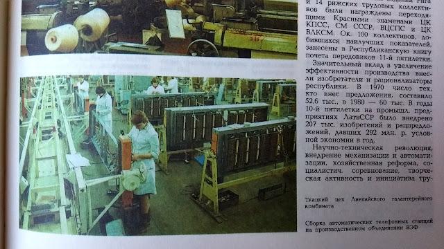 Сборка автоматических телефонных станций на производственном объединении ВЭФ