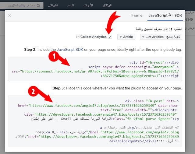 Embedded Posts facebook blogger