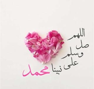الصيغة الصحيحة للصلاة على النبي
