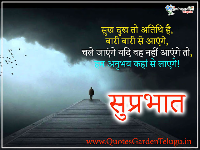 beautiful good morning shayari with life quotes in hindi