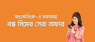 বাংলালিংক বন্ধ সিম অফার 2020