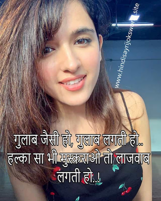 romantic love shayari image in hindi