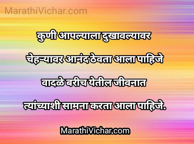 charolya on life in marathi