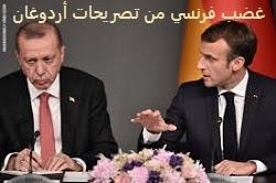 فرنسا تطلب من أردوغان تغيير سياسته