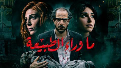 مشاهدة مسلسل ما وراء الطبيعة اون لاين,مسلسل ما وراء الطبيعة بجودة عالية,مسلسل ما وراء الطبيعة عرب سيد
