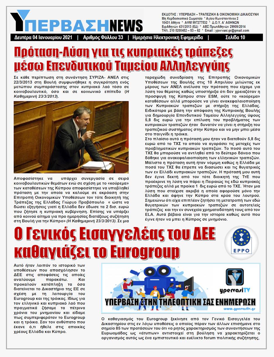 Ο Γενικός Εισαγγελέας του ΔΕΕ καθαγιάζει το Eurogroup