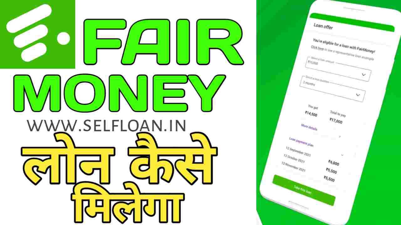 Fair Money Se Loan Kaise Le | Fair Money Loan Kaise Le Mobile Se | How To Loan Apply Fair Money - Self loan