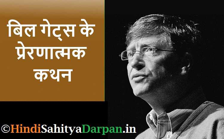 top bill gates quotes in hindi,hindi bill gates quotes