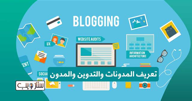 ما هي المدونة؟ - تعريف المدونات والتدوين والمدون