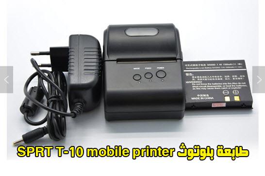 طابعة بلوتوث SPRT T-10 mobile printer تعمل على تطبيقات الدفع الالكتروني