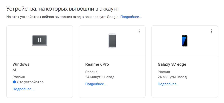 Список устройств аккаунте Гугл
