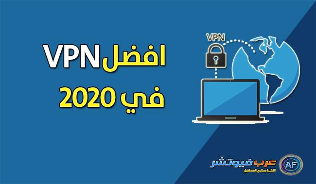 أفضل برنامج VPN في 2020 يقدم حتي 50 جيجا بايت بيانات مجاناً