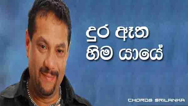 Dura Atha Hima Yaye Chords, Rookantha Gunathilaka Songs, Dura Atha Hima Yaye Song Chords, Rookantha Gunathilaka Songs Chords, Sinhala Songs Chords,