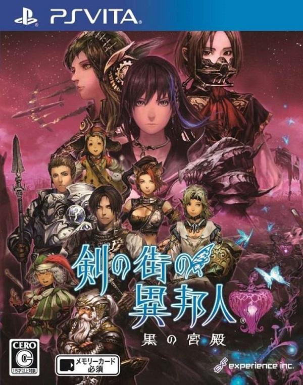Stranger of Sword City Revisited PS Vita Game Cover