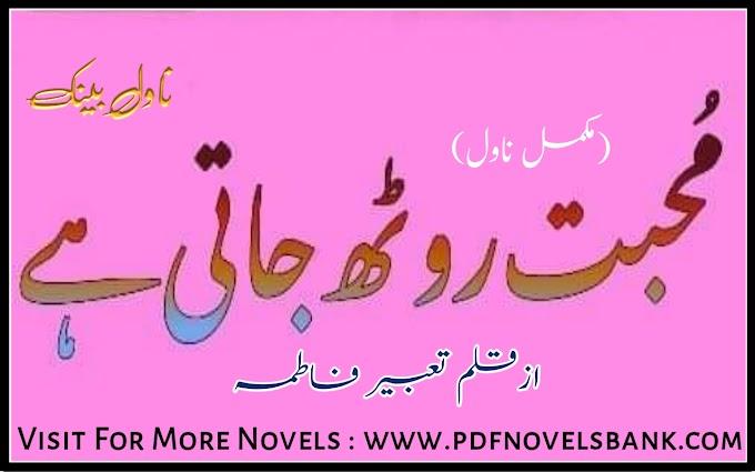 Mohabbat Roth Jati Hai by Tabeer Fatima Novel Complete Pdf Download