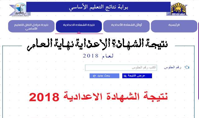 نتيجة الشهادة الاعدادية 2018 ترم ثاني جميع المحافظات