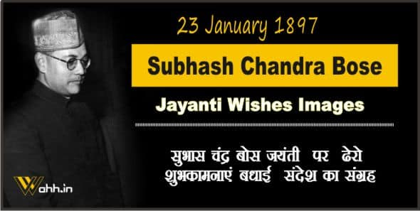 Subhash-Chandra-Bose-Jayanti-Wishes-Images-In-Hindi