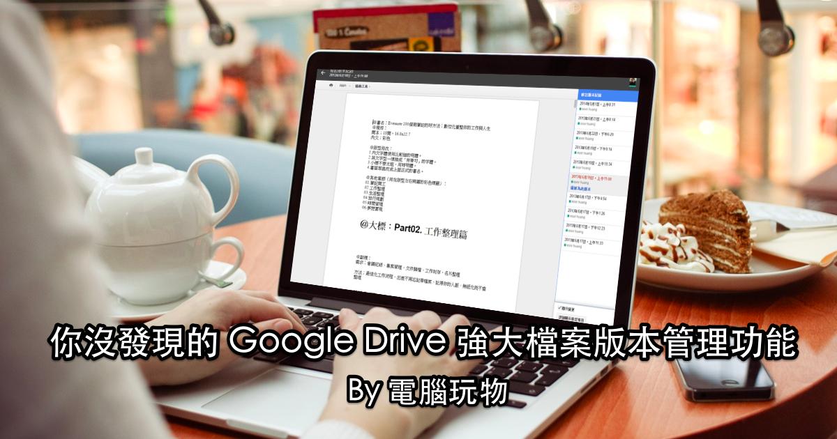 強大檔案版本控管還原! Google 雲端硬碟必知的版本管理教學