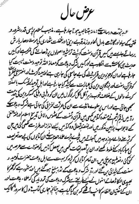 Heaven Book Urdu
