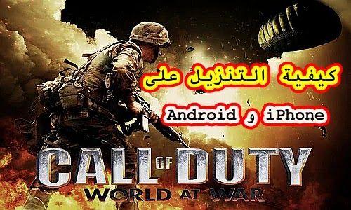 كيفية تنزيل Call of Duty Mobile على الاندرويد و الايفون؟