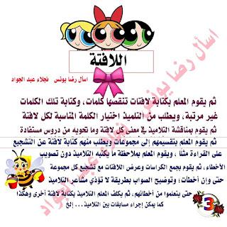 مذكرة شرح كتابة اللافتة للصف الثاني الابتدائي الترم الاول للاستاذة نجلاء عبد الجواد