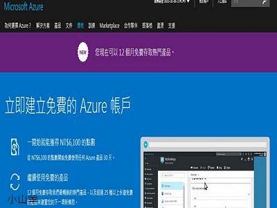 微軟雲端伺服器