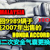 HONDA MALAYSIA全国召回9989辆HONDA ACCORD 2.0L,进行第二次安全气囊更换。