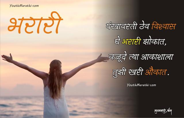 Motivational quotes Marathi