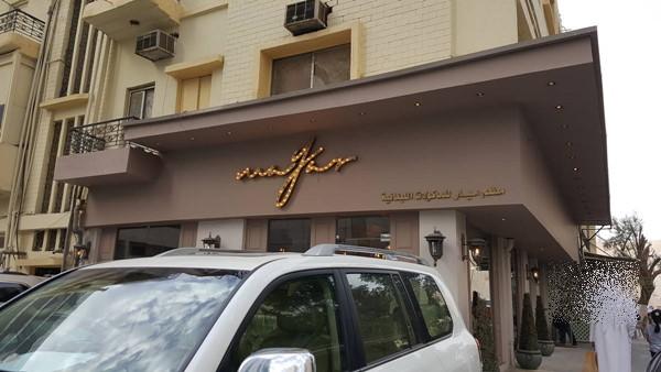 مطعم ميار الكويت | المنيو الجديد ورقم الهاتف والعنوان