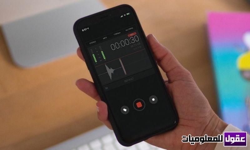 برنامج تسجيل الصوت للايفون