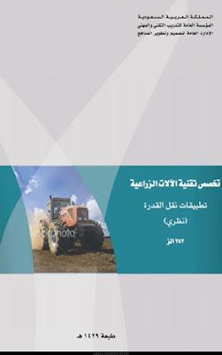 تطبيقات نقل القدرة في المعدات الزراعية pdf