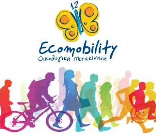 Στην Μυτιλήνη οι εκστρατείες Ecomobility και Freemobility