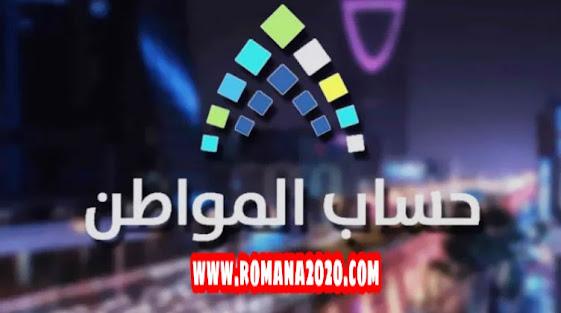 أخبار السعودية: خطوات استعلام حساب المواطن برقم الهوية