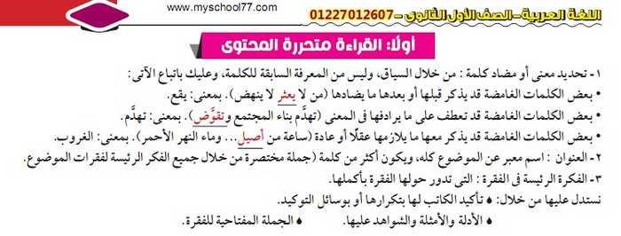 مراجعة ليلة امتحان اللغة العربية للصف  الأول ترم أول2020 - موقع مدرستى